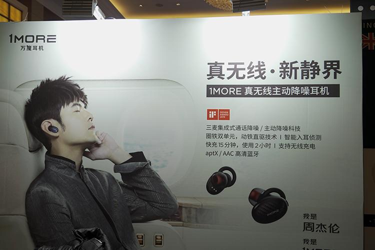 1MORE首款真无线主动降噪耳机亮相CanJam上海展