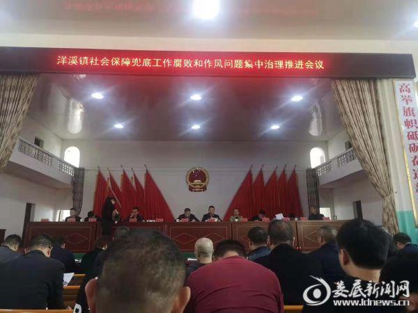 洋溪镇召开社会保障兜底工作腐败和作风问题集中治理推进会议