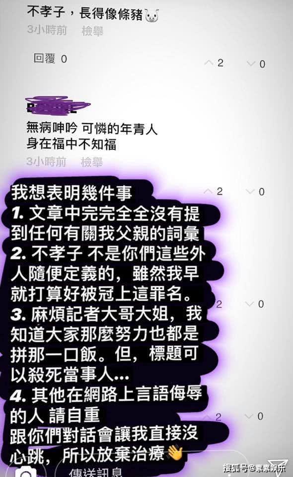 袁惟仁被迫放弃治疗,儿子被骂不孝子,前妻:我们做错了什幺? 作者: 来源:素素娱乐