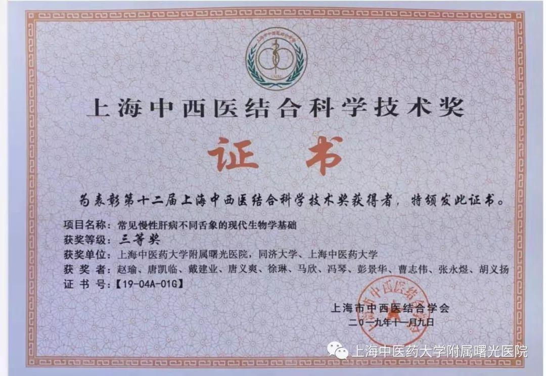 【曙光·新闻】我院在2019年上海中西医结合科学技术奖收获两项奖项(图3)