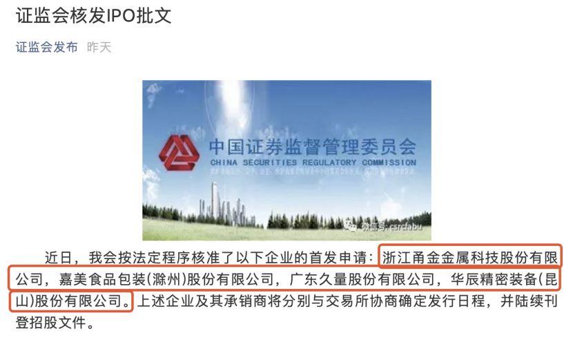 """史无前例!1800亿的高铁""""巨无霸"""",或刷新IPO最快过会纪录(附最新IPO排队名单)_京沪"""