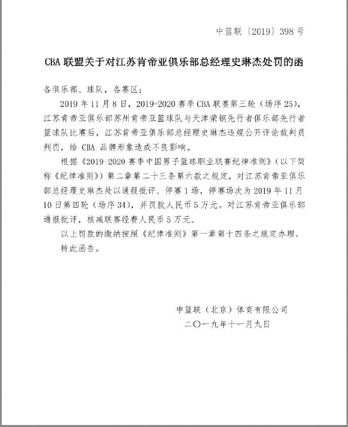 公开评论裁判员判罚 江苏肯帝亚俱乐部总经理被停赛1场_联赛