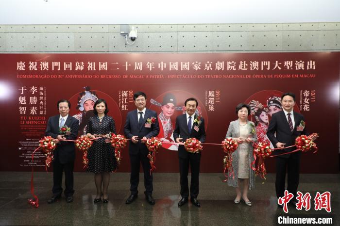 中国国家京剧院赴澳门贺回归大型演出_联络办公室