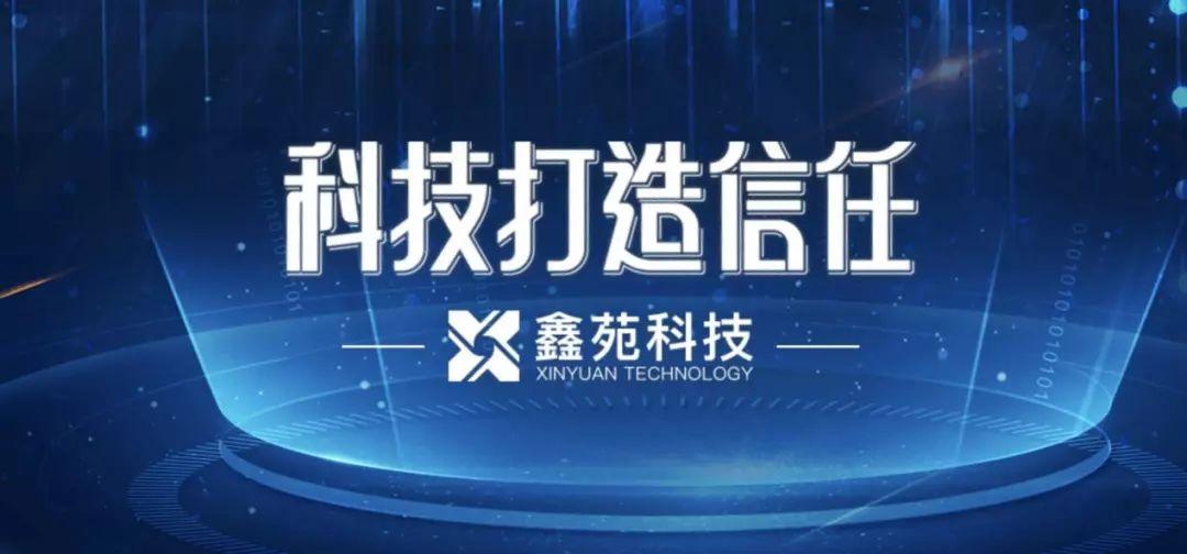区块链迎政策风口 鑫苑抢先布局赋能地产转型