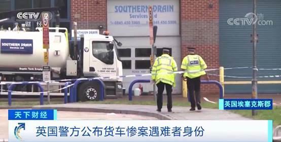 英国警方公布货车惨案遇难者身份:39名遇难者均来自越南,有10人不满20岁_埃塞克斯郡
