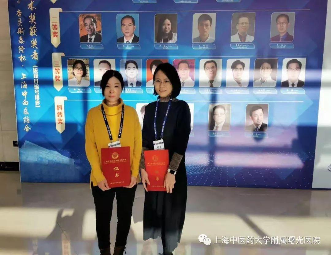 【曙光·新闻】我院在2019年上海中西医结合科学技术奖收获两项奖项(图1)