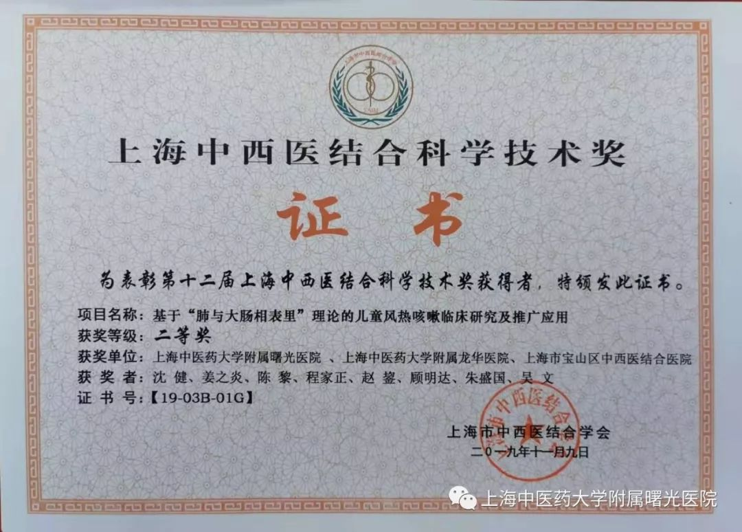 【曙光·新闻】我院在2019年上海中西医结合科学技术奖收获两项奖项(图2)