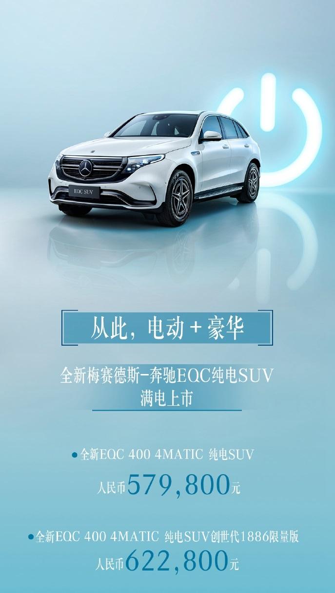 57.98万元起,全新梅赛德斯-奔驰EQC纯电SUV正式上市