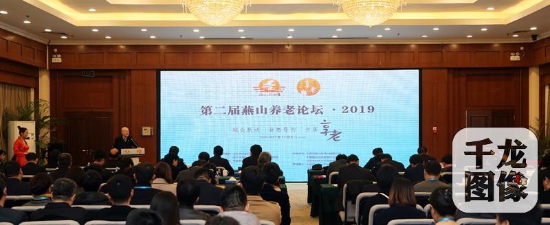 泰安旅游景点大全第二届燕山养老论坛在京召开
