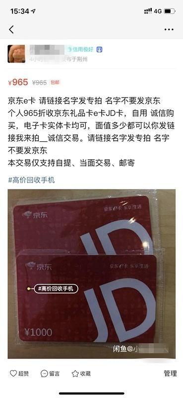 """""""闲鱼""""网中的诈骗案!用户购买""""京东购物卡""""被骗1万_李某"""