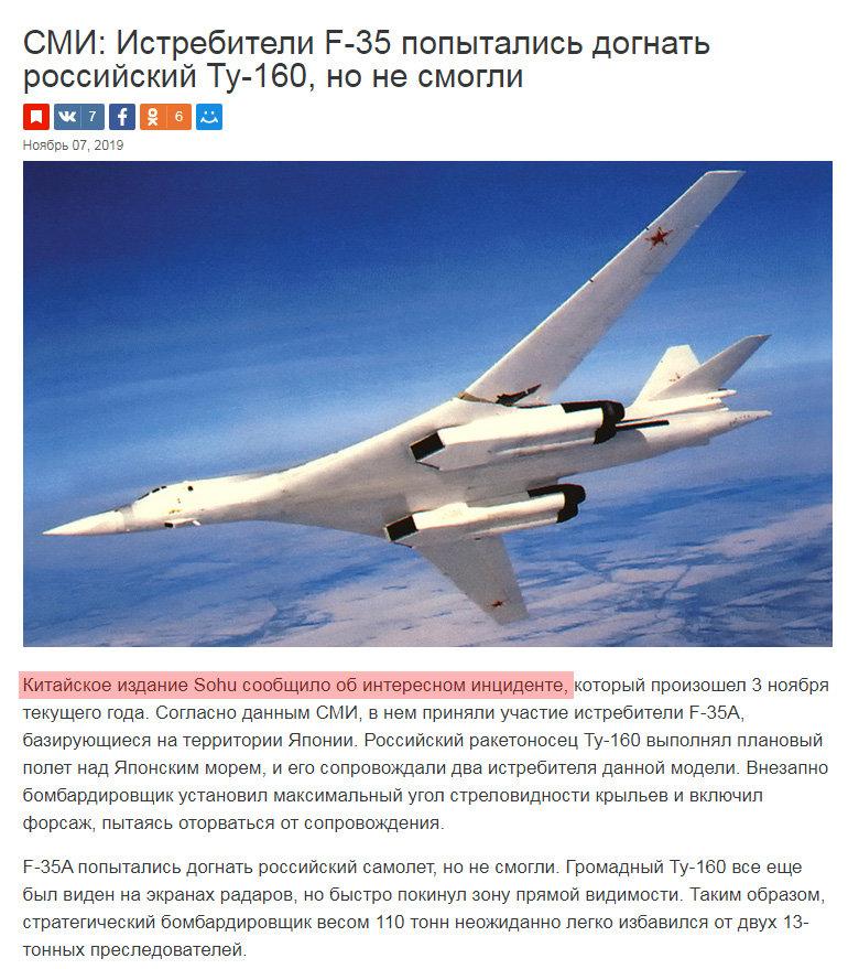 本年度最欢乐军事新闻来了—丢脸!F35战斗机飞不过图160(图1)