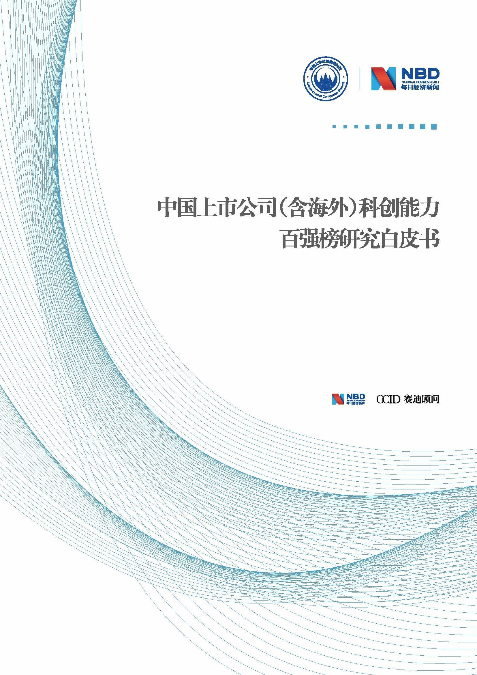 上市公司(含海外)科创能力百强榜研究白皮书