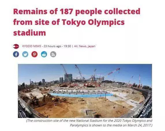 东京奥运主场馆地下挖出187件人骨 ,包含婴儿遗骸_尸骨
