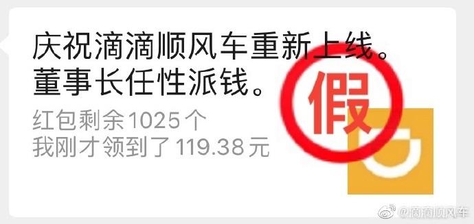 """滴滴:近期""""庆祝滴滴顺风车上线""""的红包链接均不是官方发放_用户"""