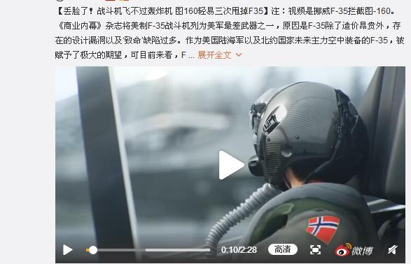 本年度最欢乐军事新闻来了—丢脸!F35战斗机飞不过图160(图3)