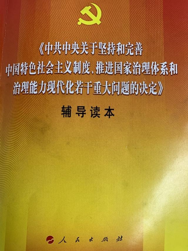 枫桥经验首次写入中央全会文件,郭声琨:推行领导干部基层大接访_社会