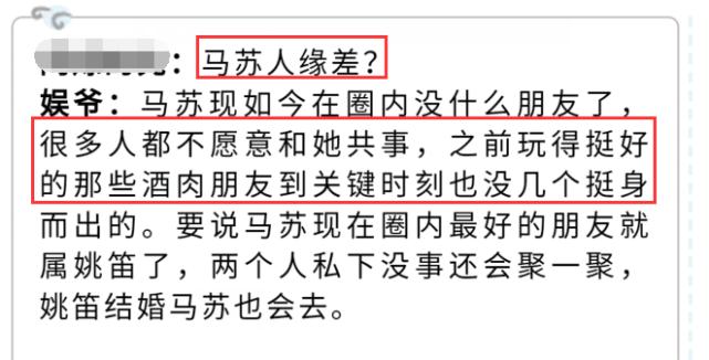 深陷PGone李小璐绯闻,马苏人缘差被朋友抛弃,但参加姚笛婚礼 作者: 来源:芒果捞娱乐学妹