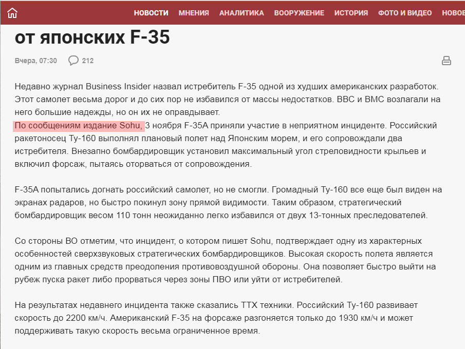 本年度最欢乐军事新闻来了—丢脸!F35战斗机飞不过图160(图2)