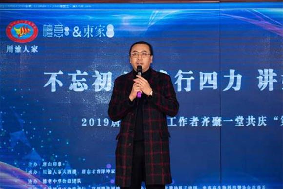 """2019河北唐山新媒体工作者齐聚一堂共庆""""全国第20个记者节"""""""