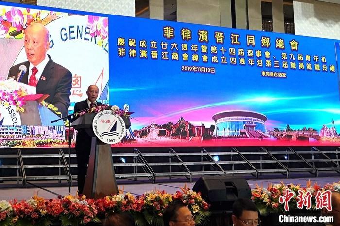 施永昌就职菲律宾晋江同乡总会第十四届理事长