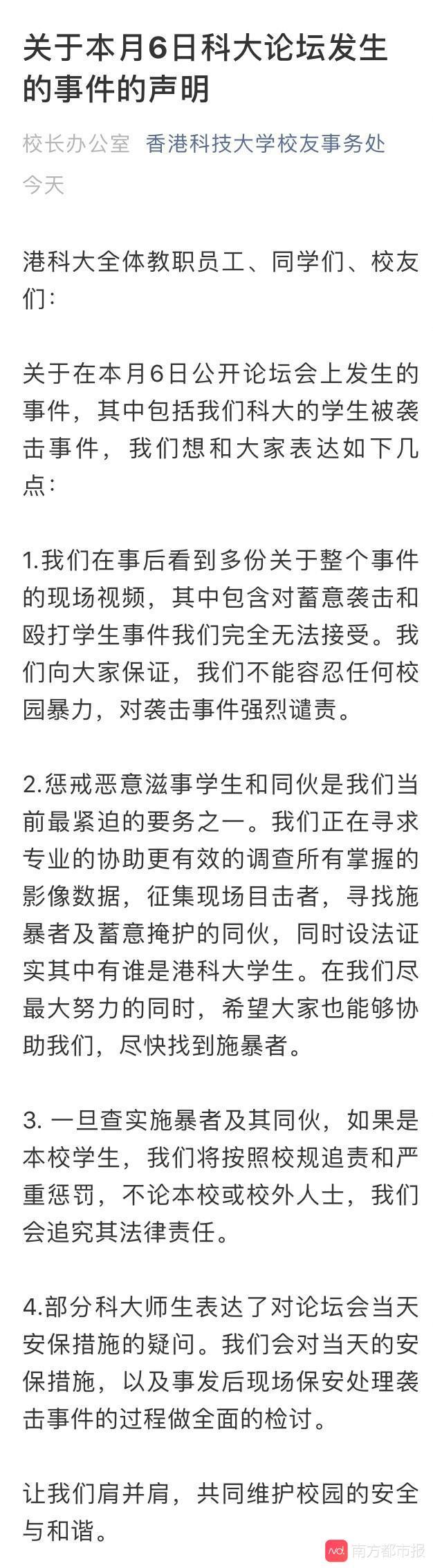 港科大回应内地学生被打事件:将严惩蓄意施暴者及其同伙_南都