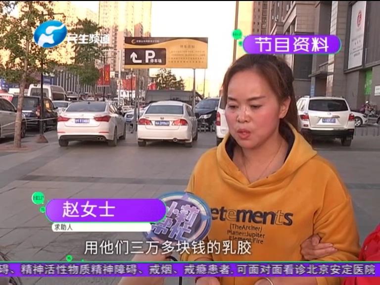 郑州聚美整形:女子花三万做