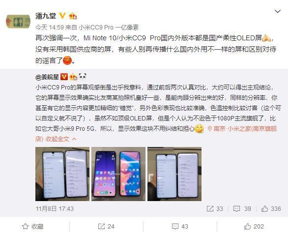 林正英专集小米潘九堂:小米Note 10/CC9 Pro都是国