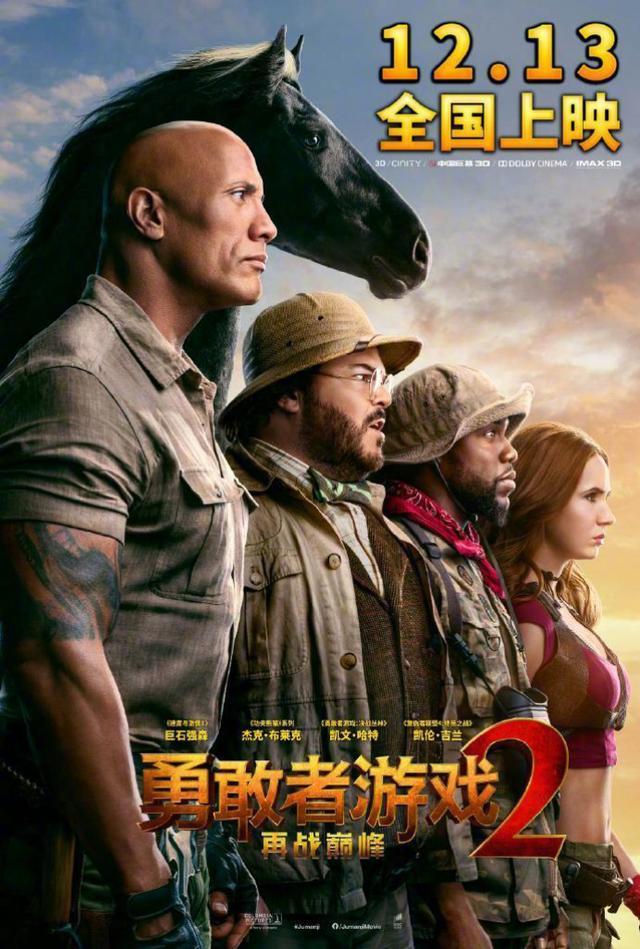 """12月影片战局太激烈,《勇敢者游戏2》或成""""神仙打架""""最终赢家"""