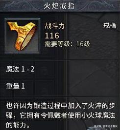 热血传奇:火焰戒指因为太变态被回收?老玩家表示那特戒没这资格