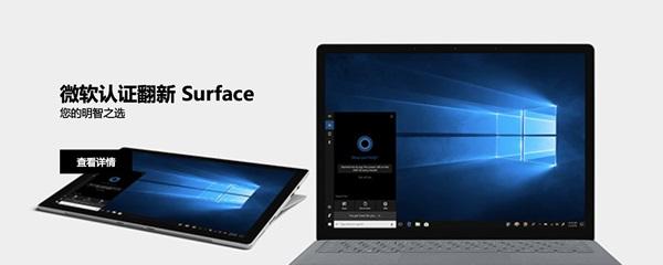 微软官方商城双11五折大促:认证翻新i5版SurfacePro5低至4359元