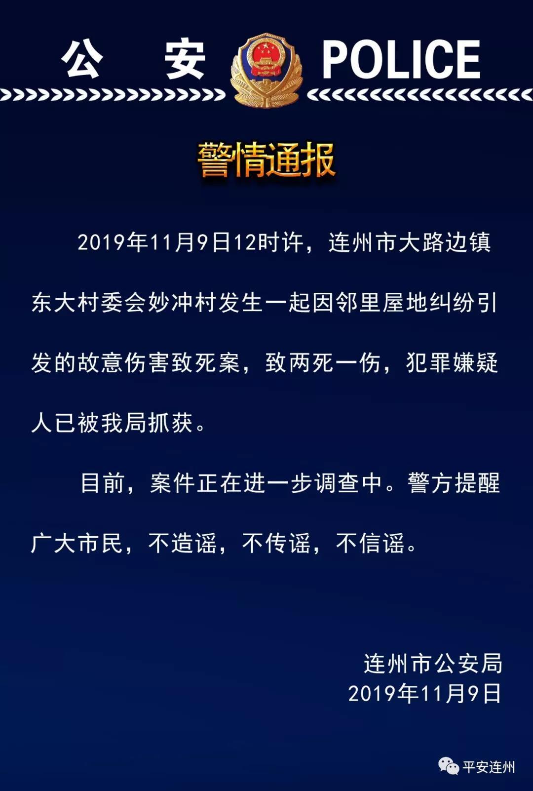 广东连州因邻里屋地纠纷引发故意伤害致死案:致两死一伤