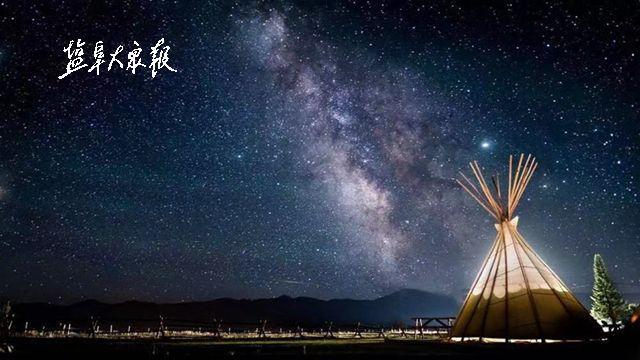 推动星空保护 首届中华暗夜星空保护地大会在盐城举行_发展