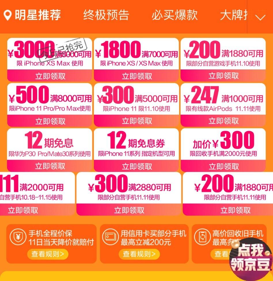今晚买iPhone最高能省3000?京东双11超级百亿补贴真香!