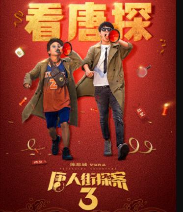 《唐探3》官宣定档大年初一!九大主演集结,他的缺席让人意难平