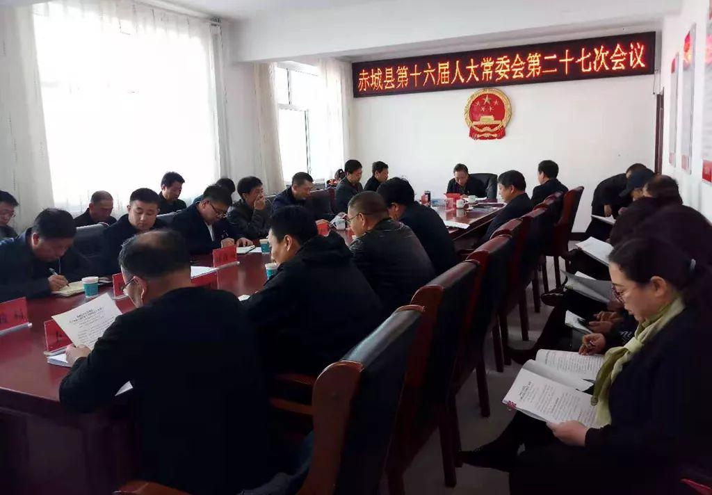 【检察公益诉讼】赤城县人大常委会通过加强公益诉讼工作决定