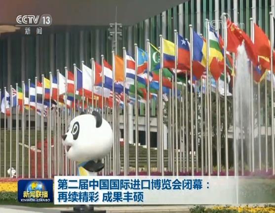 第二届中国国际进口博览会闭幕:再续精彩成果丰硕