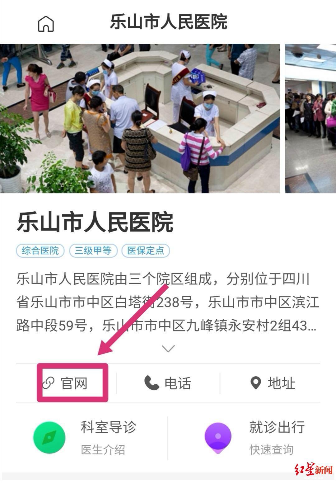 """乐山一医院官网涉黄?网友:""""辣眼睛""""院方:官网正常已报警"""