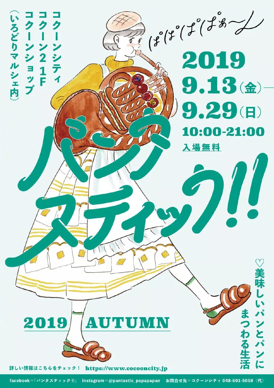 日本面包店海报设计