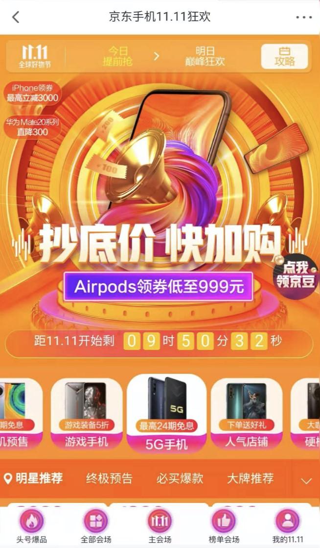 """京东双11再出""""王炸""""优惠,iPhone产品满减3000再享12期免息折上折"""