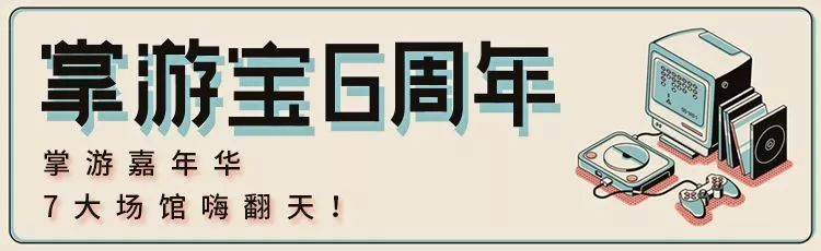 来挑战惊心动魄的剧本杀!掌游宝6周年嘉年华特别策划_活动