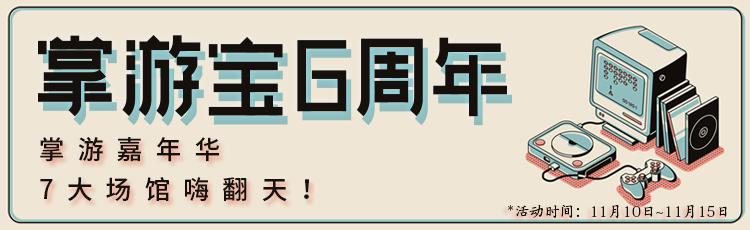 掌游宝六周年嘉年华!炉石场馆也要嗨起来!奖励丰厚,活动有趣!_预测