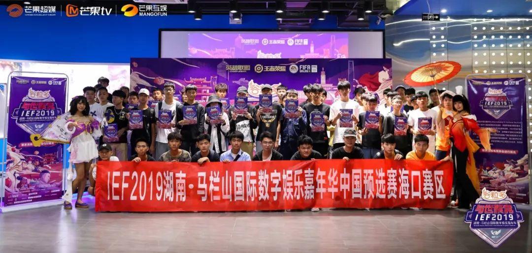 IEF2019中国预选赛   第七场海口赛区告捷,代表队诞生!