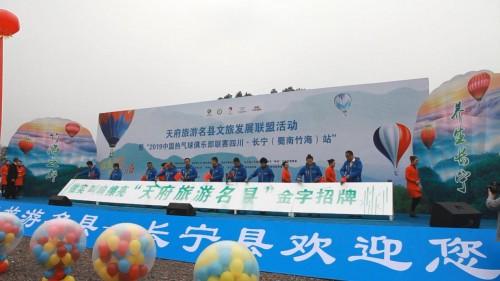 中国热气球俱乐部联赛三落四川长宁,巩固天府旅游名县创建成果