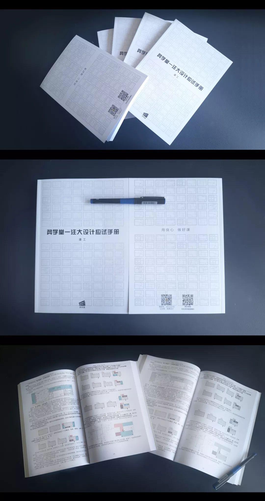 双11,方案设计课仅需1元,全彩大设计应试手册仅需138元,还有...