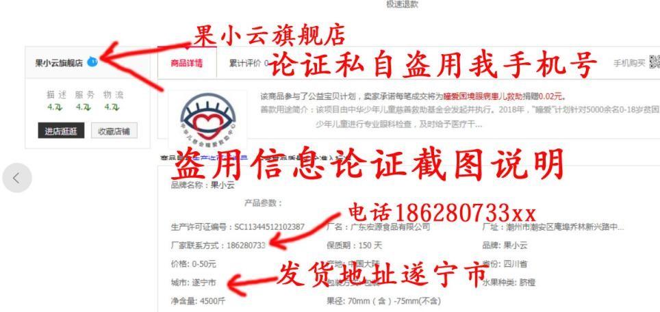 """遭薅垮网店被指复制他店信息:""""26元4500斤""""系复制?_果小云"""