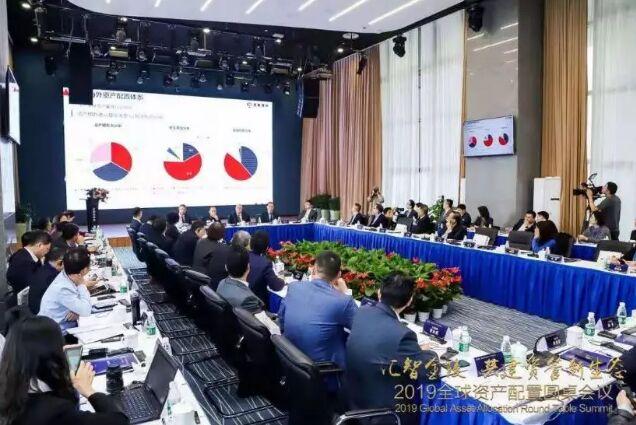 汇智金陵 共建资管新生态——2019全球资产配置圆桌会议在南京成功举办_投资