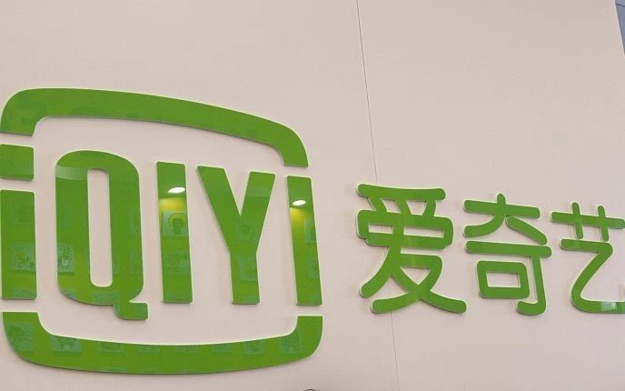 爱奇艺Q3营收74亿元,游戏业务营收9.3亿同比增长12%_互动