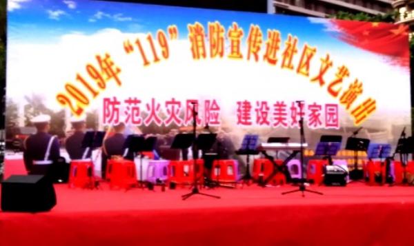 安全防火 幸福大家一一海南东方巿广电志愿者119安全防火启动仪式