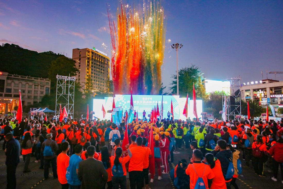 2019黔南州第三届山地户外运动会胜利闭幕