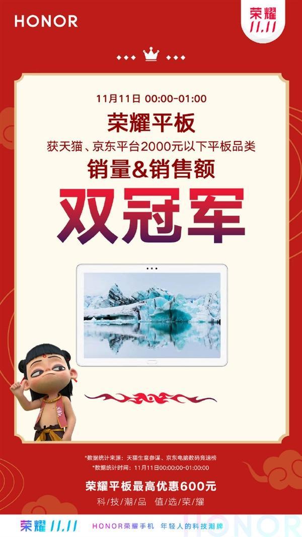 女主播琪琪视频荣耀双11:Magicbook Pro笔记本、荣